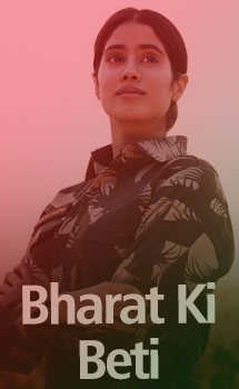 Bharat Ki Beti Song Lyrics  - Gunjan Saxena